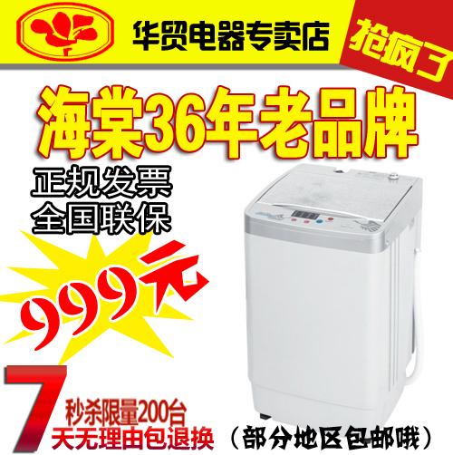 海棠xqb55-5528全自动洗衣机