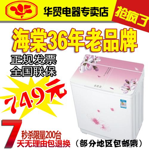 海棠洗衣机xpb80-80s_华贸网上商城