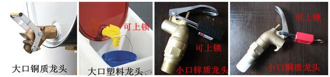 常用的大口油桶龙头+小口油桶龙头.jpg