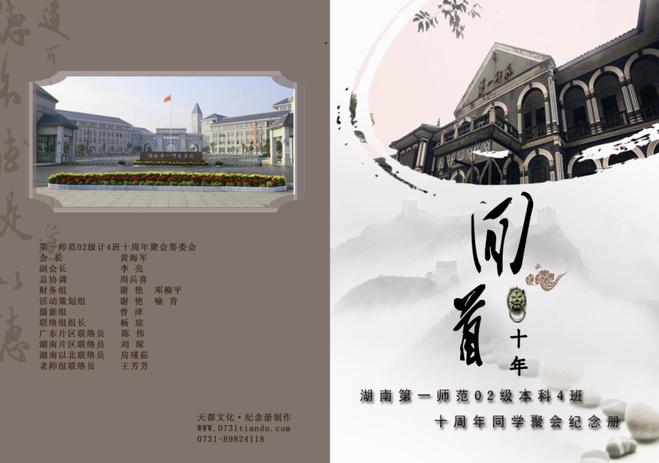 长沙相册制作 纪念册设计制作 老同学相册制作 同学会摄像摄影