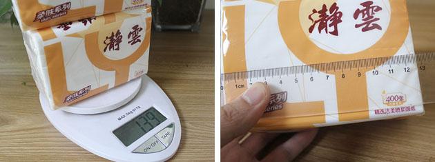 2包实际称重、与实际测量实拍