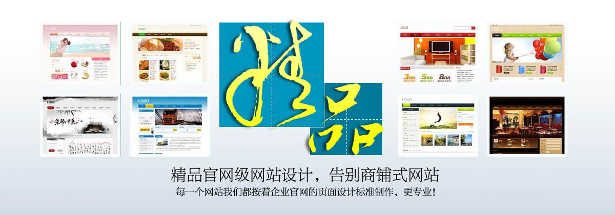 自助建站:精品官网级网站设计,告别商铺式网站