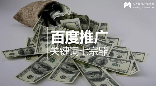 百度关键词 百度推广 网站SEO SEO优化