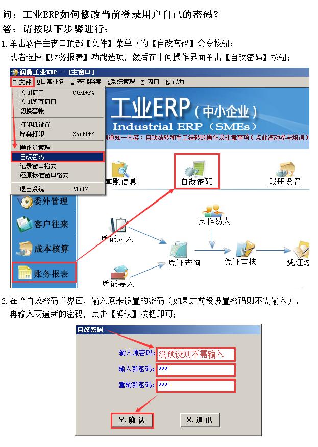 工业ERP如何修改当前登录用户自己的密码?.png