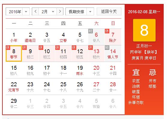 2017春节放假