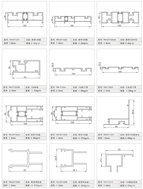 120-190斷橋推拉窗系列6.jpg