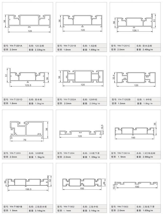 120-190推拉窗系列7.jpg