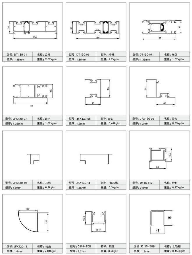82-130斷橋推拉窗系列2.jpg