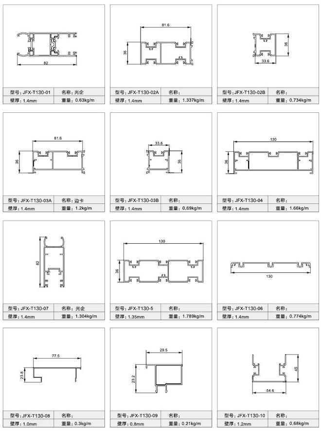 82-130推拉窗系列3.jpg