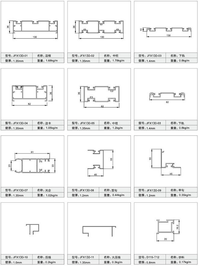 82-130推拉窗系列4.jpg