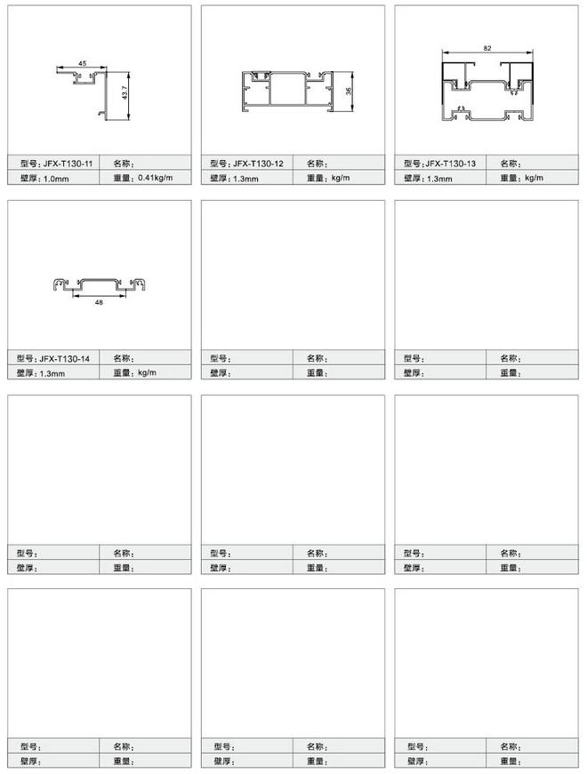 82-130推拉窗系列5.jpg