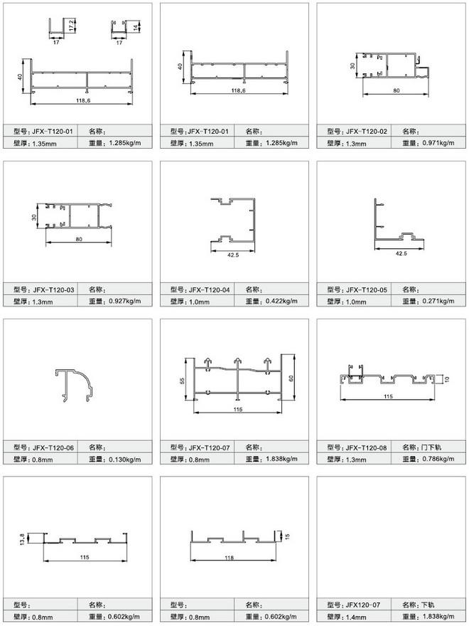80-120推拉窗系列3.jpg