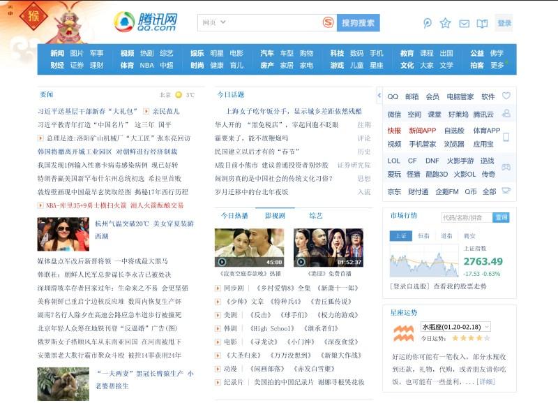 网页设计 网站建设 腾讯网