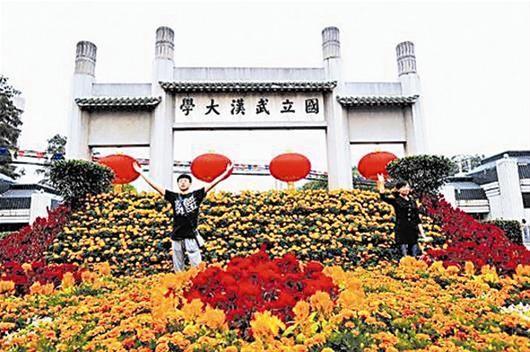武汉大学牌坊
