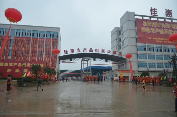 澳门福彩农产品批发大市场2.jpg