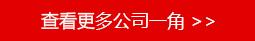 yijiao-more.jpg