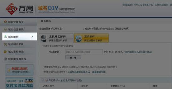 DNS设置配图