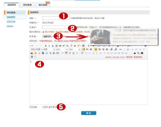 網站風格選擇-建站管理后臺.jpg