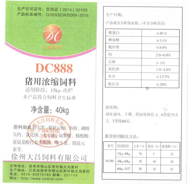 DC888猪用浓缩饲料标签.jpg