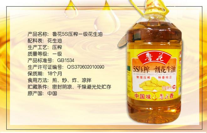 鲁花5s压榨一级花生油非转基因(桶装5l)l食用油