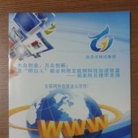 欣百念科技宣传手册