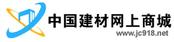 中国建材网上商城