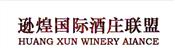 逊煌国际酒庄联盟