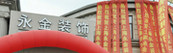 上海永金装饰集团青浦分公司
