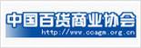 中国百货商业协会