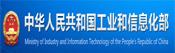 中国工业信息化部