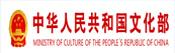 中国文化部