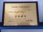 电器工业协会