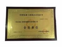 电器工业协会会员证书