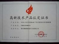 高新技术企业产品证书