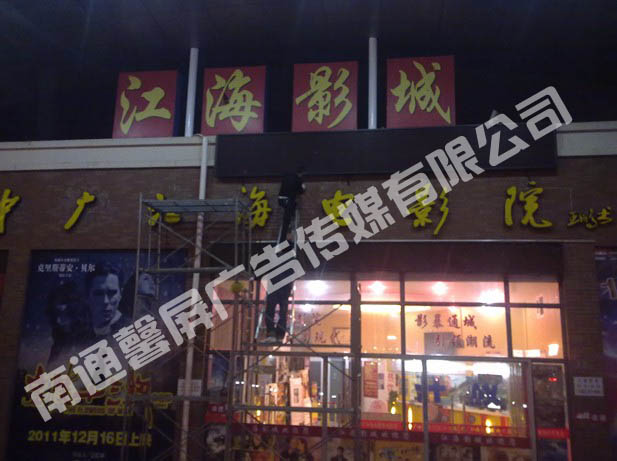 中广江海电影院单色电子屏图片