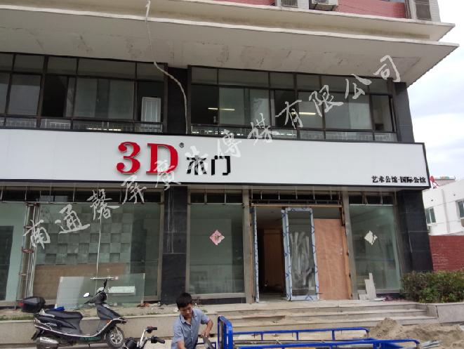 3d木门门头不锈钢发光字