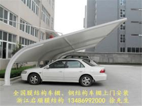 最便宜的膜结构停车棚