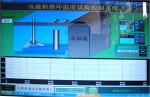 TDRF快速冻融试验机电脑控制系统
